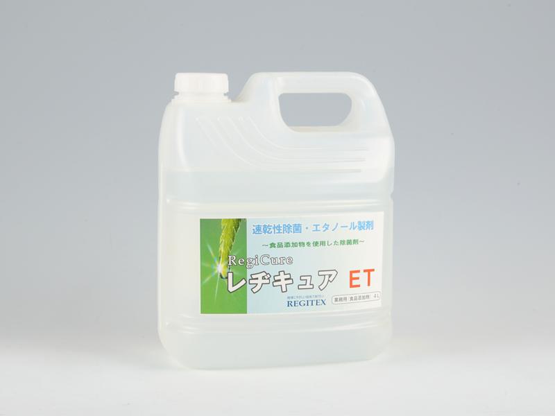 レヂキュアET(食品添加物・消防法非該当)